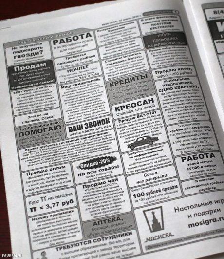 Стоимость рекламных объявлений в газете