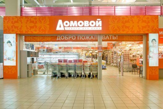 В Нижнем Новгороде открывается новый магазин торговой сети «Домовой», принадлежащей Захару Смушкину